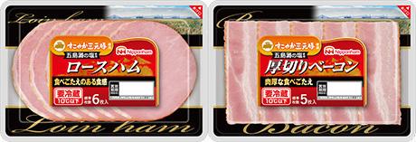 すこやか三元豚使用 ロースハム・厚切べーコン