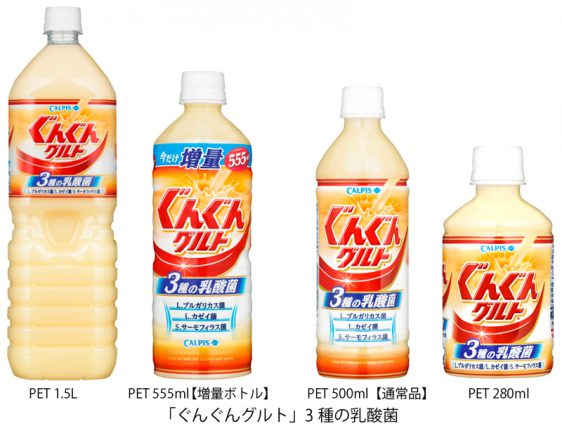 ぐんぐんグルト 3種の乳酸菌