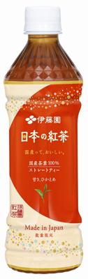 伊藤園/国産茶葉100%使用「日本の紅茶」