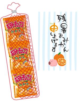 橙ネット入り「ポテトチップス みかん味」