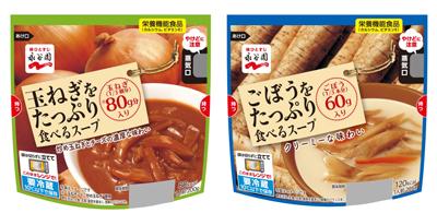 玉ねぎをたっぷり食べるスープ、ごぼうをたっぷり食べるスープ