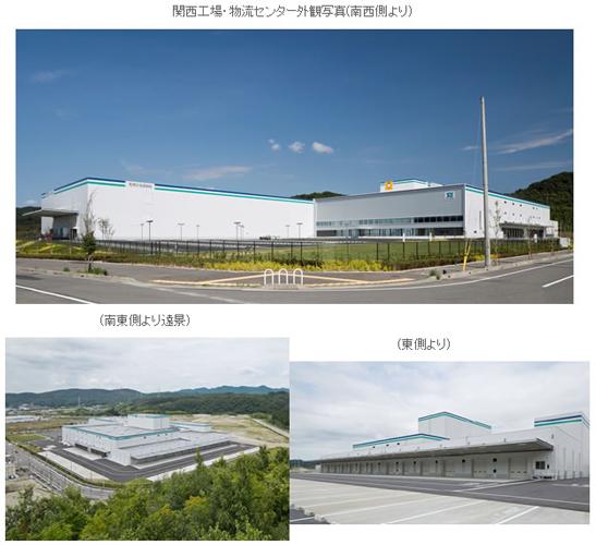 関西工場と関西物流センター