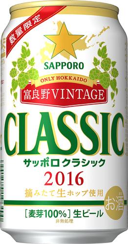サッポロクラシック'16富良野VINTAGE