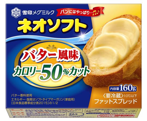 ネオソフト バター風味 カロリー50%カット(160g)
