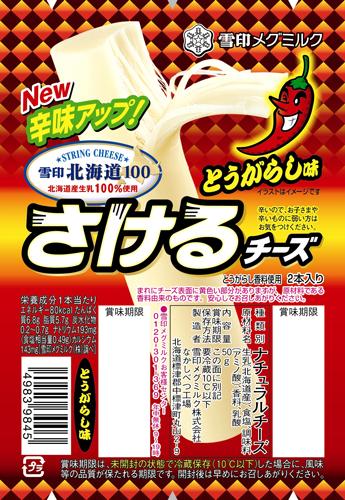 雪印北海道100 さけるチーズ とうがらし味