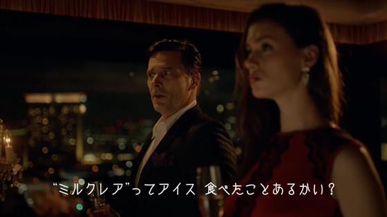 新CM「ミルクレア パーティー篇」1