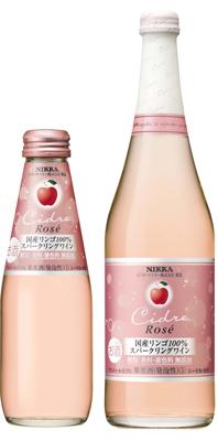 アサヒ/国産リンゴ100%のスパークリングワイン「ニッカ シードル・ロゼ」
