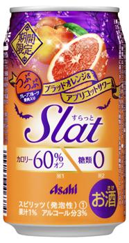 アサヒ/グレープフルーツ果肉入り「Slat ブラッドオレンジ&アプリコットサワー」
