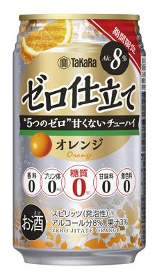 宝酒造/果汁入り糖質ゼロチューハイ「ゼロ仕立て オレンジ」
