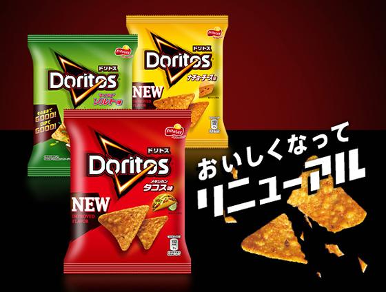 20160817doritos - ジャパンフリトレー/「ドリトス」をリニューアル