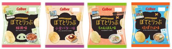 ぽてとりっぷ 豚丼味・小倉バター味・ちゃんぽん味・琉球そば味