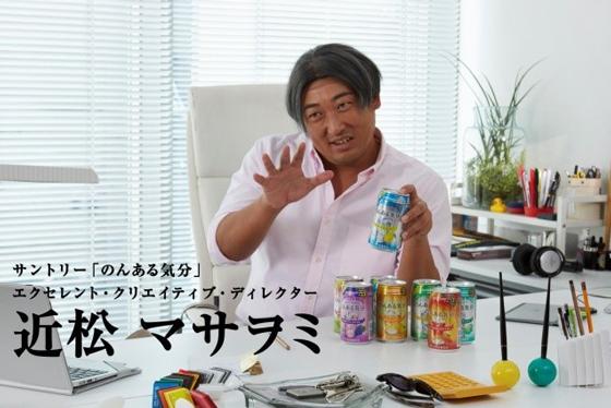 ロバート秋山竜次さん扮する近松マサヲミECD