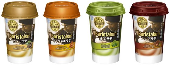 「Baristaism」シリーズ