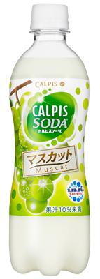 カルピスソーダ マスカット