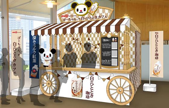 meiji presents ゴーちゃん。×白のひとときカフェ
