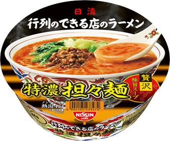 行列のできる店のラーメン 特濃担々麺