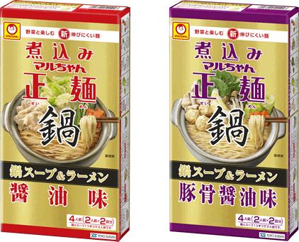煮込みマルちゃん正麺 醤油味・豚骨醤油味