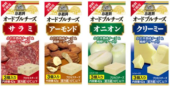 小岩井 オードブルチーズ