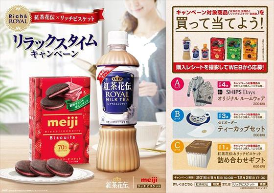 紅茶花伝×リッチビスケット リラックスライフキャンペーン