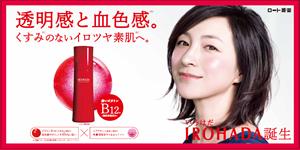 「IROHADA」キャラクターに広末涼子さん