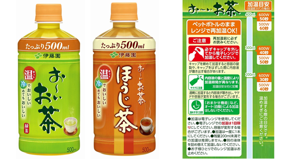 新型容器を採用した「お~いお茶 緑茶・ほうじ茶」