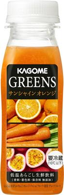 GREENS サンシャイン オレンジ