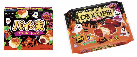 ハロウィンデザインの「パイの実」、「チョコパイ」