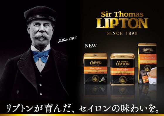 サー・トーマス・リプトン セイロンシリーズ