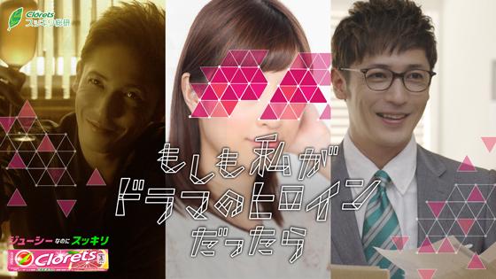 玉木宏さんから言い寄られる妄想ドラマが楽しめる特設サイト