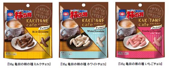 亀田の柿の種 ミルクチョコ・ホワイトチョコ・いちごチョコ
