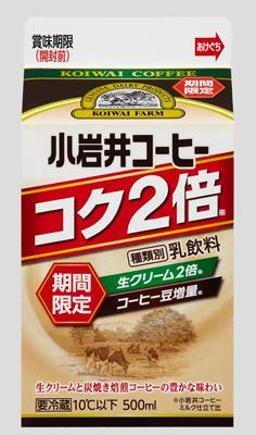 小岩井 コーヒー コク2倍