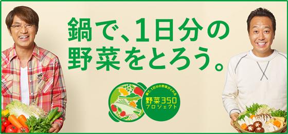 「野菜350プロジェクト」キャラクターにさまぁ~ず