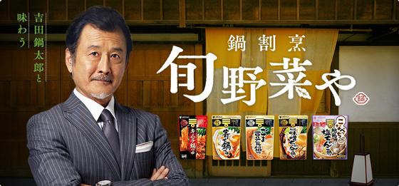 吉田鋼太郎さんが「鍋割烹 旬野菜や」の支配人役