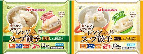 レンジで作るスープ餃子