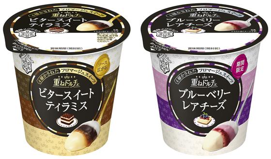雪印メグミルク/「重ねドルチェ ブルーベリーレアチーズ」発売