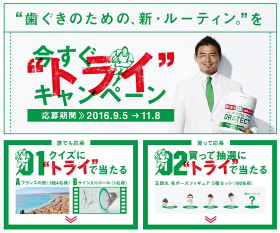 五郎丸歩選手のサイン入りボールが当たるキャンペーン