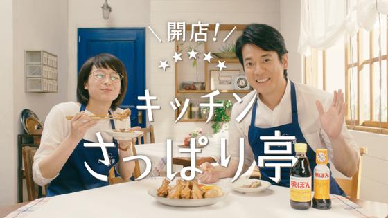 唐沢寿明さん、清野菜名さんが登場する「味ぽん」新CM