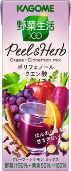 野菜生活100 Peel&Herb グレープ・シナモンミックス
