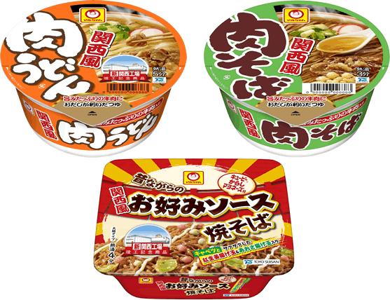 マルちゃん 関西風肉うどん・関西風肉そば・昔ながらの関西風お好みソース焼そば