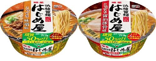 「低糖質麺 はじめ屋 糖質50%オフ」シリーズ