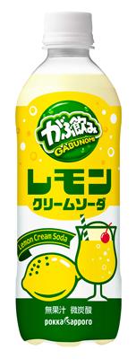 がぶ飲み レモンクリームソーダ