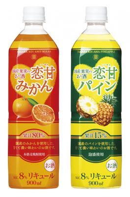 寶国産果実のお酒「恋甘みかん・恋甘パイン」