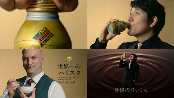 松山ケンイチさん出演「ダイドーブレンド 微糖 世界一のバリスタ監修」CM