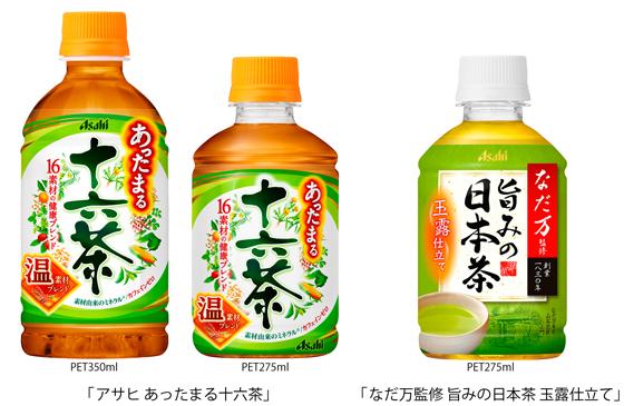 あったまる十六茶、なだ万監修 旨みの日本茶 玉露仕立て