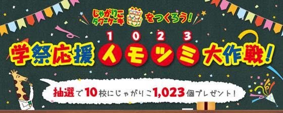 学祭応援1023(イモツミ)大作戦!