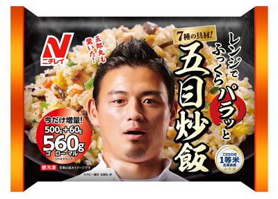 レンジでふっくらパラッと五目炒飯 五郎丸歩選手パッケージ