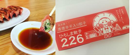 井辻食産/広島東洋カープのセ・リーグ優勝記念「真赤激!青唐辛子入り餃子」