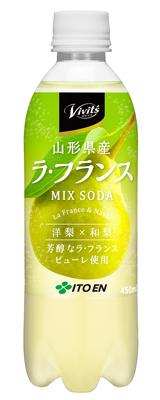 伊藤園/「Vivit's 山形県産 ラ・フランス MIX SODA」発売