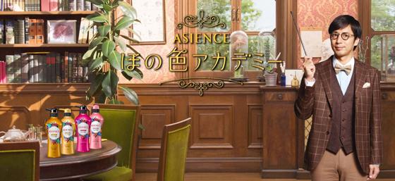 ASIENCEと「しゃべくり007」コラボCM