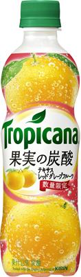 トロピカーナ 果実の炭酸 テキサスレッドグレープフルーツ